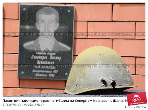 Памятник  милиционерам погибшим на Северном Кавказе. г. Шали.Чечня, эксклюзивное фото № 297334, снято 11 марта 2007 г. (c) Free Wind / Фотобанк Лори