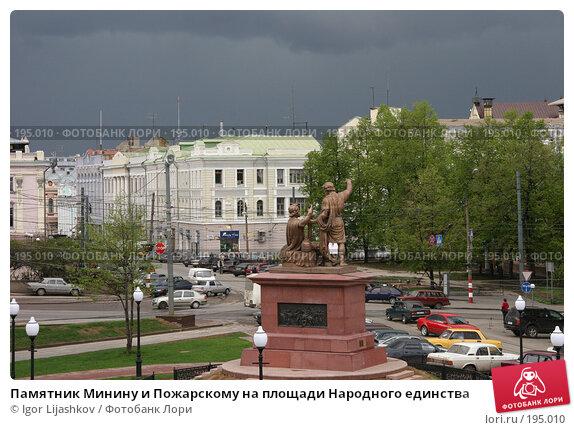Памятник Минину и Пожарскому на площади Народного единства, фото № 195010, снято 10 ноября 2004 г. (c) Igor Lijashkov / Фотобанк Лори