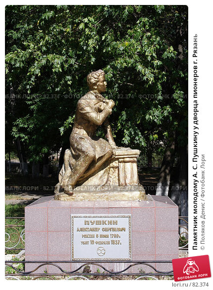 Памятник молодому А. С. Пушкину у дворца пионеров г. Рязань, фото № 82374, снято 26 августа 2007 г. (c) Поляков Денис / Фотобанк Лори