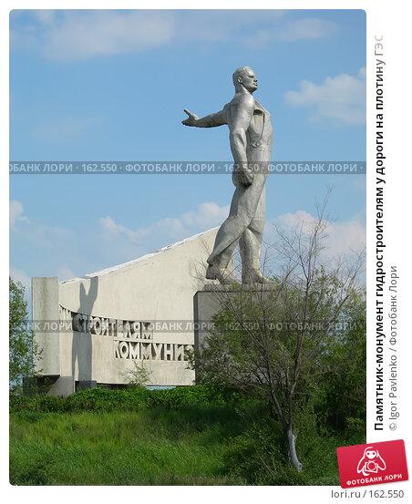 Памятник-монумент гидростроителям у дороги на плотину ГЭС, фото № 162550, снято 20 мая 2006 г. (c) Igor Pavlenko / Фотобанк Лори