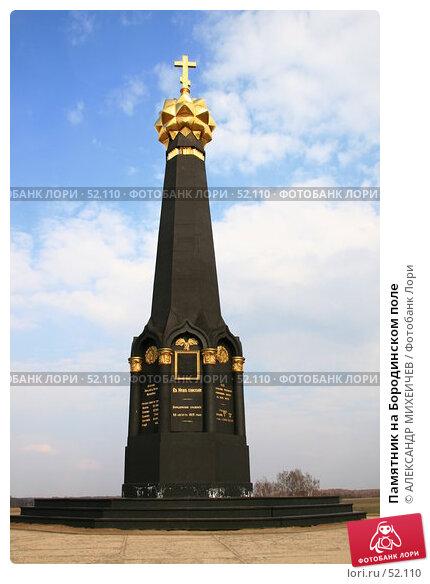 Купить «Памятник на Бородинском поле», фото № 52110, снято 31 марта 2007 г. (c) АЛЕКСАНДР МИХЕИЧЕВ / Фотобанк Лори