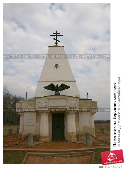Купить «Памятник на Бородинском поле», фото № 149178, снято 31 марта 2007 г. (c) АЛЕКСАНДР МИХЕИЧЕВ / Фотобанк Лори