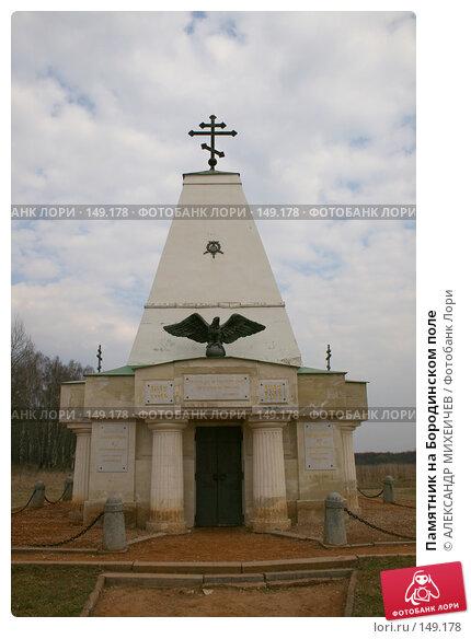 Памятник на Бородинском поле, фото № 149178, снято 31 марта 2007 г. (c) АЛЕКСАНДР МИХЕИЧЕВ / Фотобанк Лори