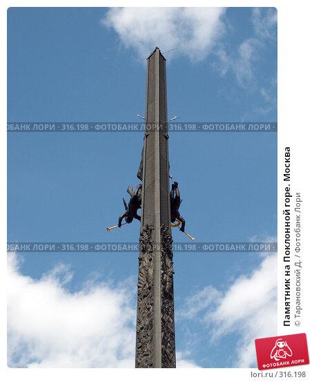Памятник на Поклонной горе. Москва, фото № 316198, снято 22 июля 2006 г. (c) Тарановский Д. / Фотобанк Лори