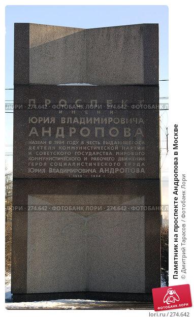 Купить «Памятник на проспекте Андропова в Москве», фото № 274642, снято 27 января 2008 г. (c) Дмитрий Тарасов / Фотобанк Лори