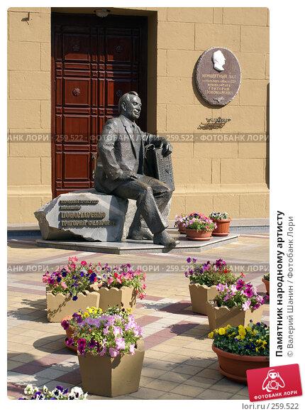 Памятник народному артисту, фото № 259522, снято 23 сентября 2007 г. (c) Валерий Шанин / Фотобанк Лори
