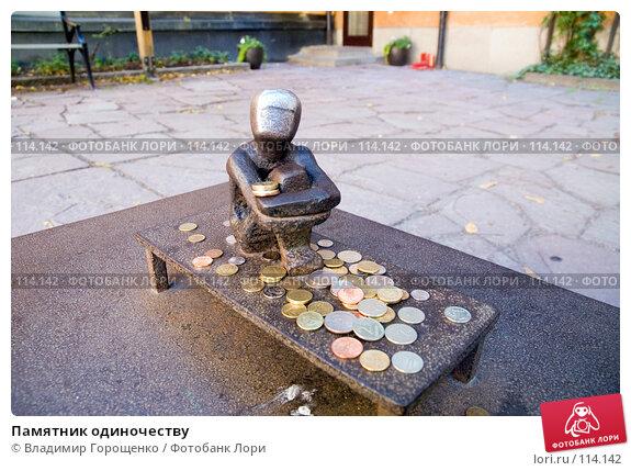 Памятник одиночеству, фото № 114142, снято 26 июля 2007 г. (c) Владимир Горощенко / Фотобанк Лори