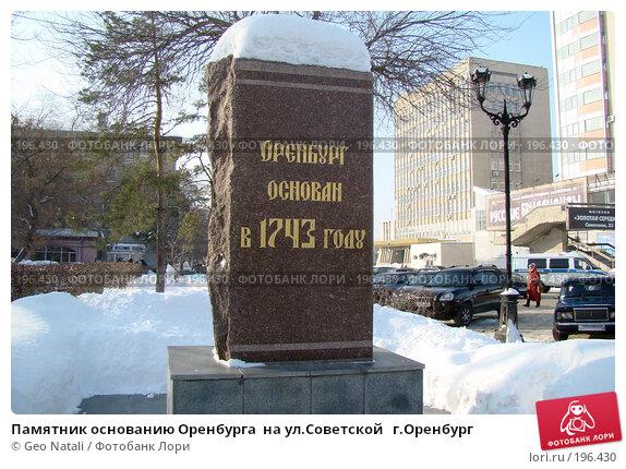 Памятник основанию Оренбурга  на ул.Советской   г.Оренбург, фото № 196430, снято 29 января 2007 г. (c) Geo Natali / Фотобанк Лори