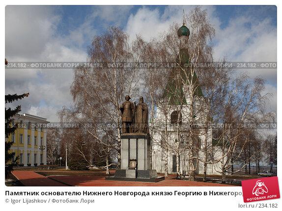 Памятник основателю Нижнего Новгорода князю Георгию в Нижегородском кремле, фото № 234182, снято 24 марта 2008 г. (c) Igor Lijashkov / Фотобанк Лори