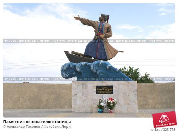 Купить «Памятник основателю станицы», фото № 323778, снято 15 мая 2008 г. (c) Александр Тихонов / Фотобанк Лори