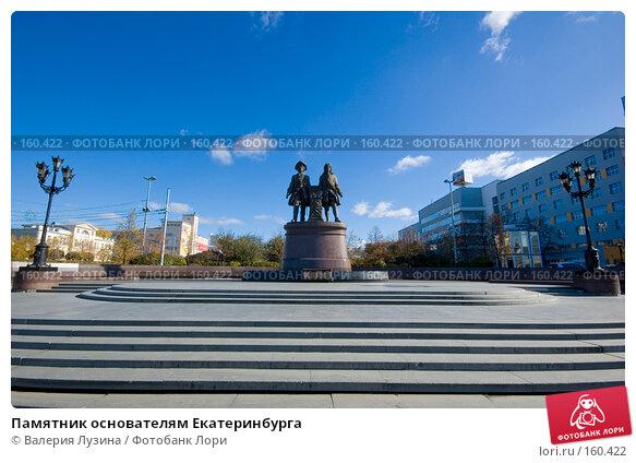 Памятник основателям Екатеринбурга, фото № 160422, снято 2 октября 2007 г. (c) Валерия Потапова / Фотобанк Лори