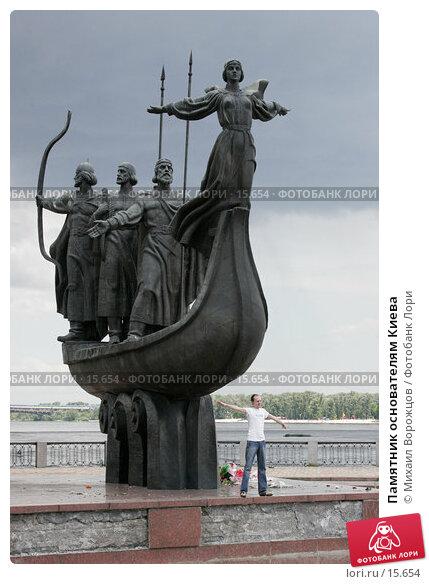 Памятник основателям Киева, фото № 15654, снято 11 июня 2006 г. (c) Михаил Ворожцов / Фотобанк Лори