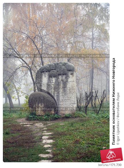 Памятник основателям Нижнего Новгорода, фото № 171730, снято 26 октября 2007 г. (c) Igor Lijashkov / Фотобанк Лори