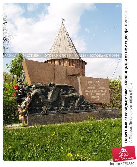 Памятник освободителям смоленщины от немецко фашистских захватчиков, фото № 273330, снято 5 мая 2008 г. (c) Примак Полина / Фотобанк Лори