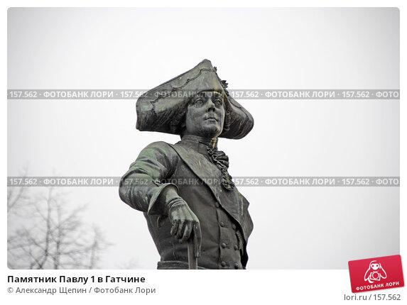 Купить «Памятник Павлу 1 в Гатчине», эксклюзивное фото № 157562, снято 28 октября 2007 г. (c) Александр Щепин / Фотобанк Лори