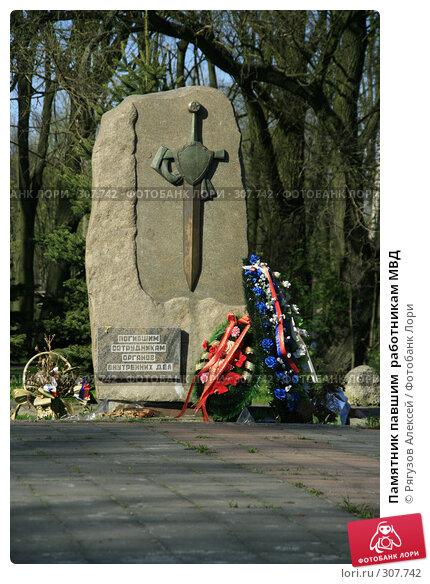 Памятник павшим  работникам МВД, фото № 307742, снято 21 апреля 2008 г. (c) Рягузов Алексей / Фотобанк Лори