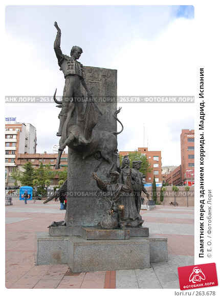 Памятник перед зданием корриды. Мадрид. Испания, фото № 263678, снято 20 апреля 2008 г. (c) Екатерина Овсянникова / Фотобанк Лори