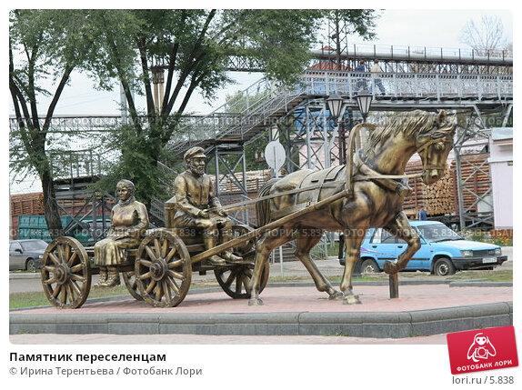 Памятник переселенцам, эксклюзивное фото № 5838, снято 22 сентября 2005 г. (c) Ирина Терентьева / Фотобанк Лори