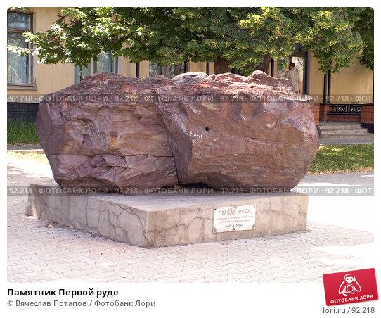 Купить «Памятник Первой руде», фото № 92218, снято 17 июля 2007 г. (c) Вячеслав Потапов / Фотобанк Лори