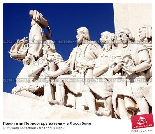 Памятник Первооткрывателям в Лиссабоне, эксклюзивное фото № 73798, снято 28 июля 2007 г. (c) Михаил Карташов / Фотобанк Лори