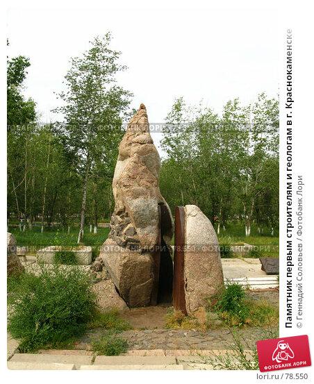 Купить «Памятник первым строителям и геологам в г. Краснокаменске», фото № 78550, снято 7 августа 2007 г. (c) Геннадий Соловьев / Фотобанк Лори