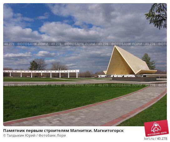 Памятник первым строителям Магнитки. Магнитогорск, фото № 40278, снято 7 мая 2007 г. (c) Талдыкин Юрий / Фотобанк Лори