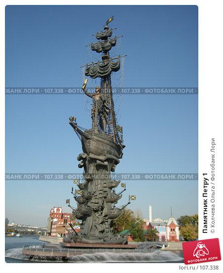 Купить «Памятник Петру 1», фото № 107338, снято 30 сентября 2007 г. (c) Колчева Ольга / Фотобанк Лори