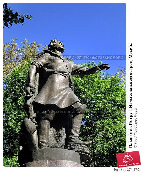 Памятник Петру I, Измайловский остров, Москва, фото № 271570, снято 10 сентября 2005 г. (c) Fro / Фотобанк Лори
