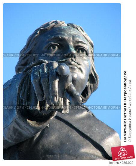 Памятник Петру I в Петрозаводске, фото № 286022, снято 23 февраля 2007 г. (c) Безрукова Ирина / Фотобанк Лори
