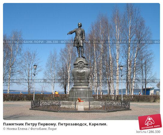 Памятник Петру Первому. Петрозаводск, Карелия., фото № 286330, снято 3 мая 2008 г. (c) Ноева Елена / Фотобанк Лори