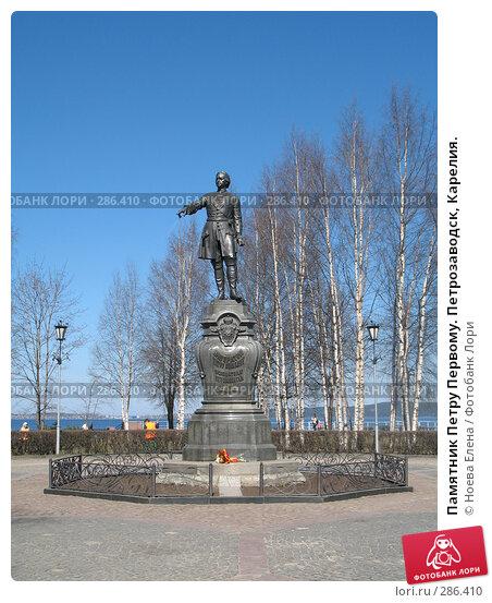 Купить «Памятник Петру Первому. Петрозаводск, Карелия.», фото № 286410, снято 3 мая 2008 г. (c) Ноева Елена / Фотобанк Лори