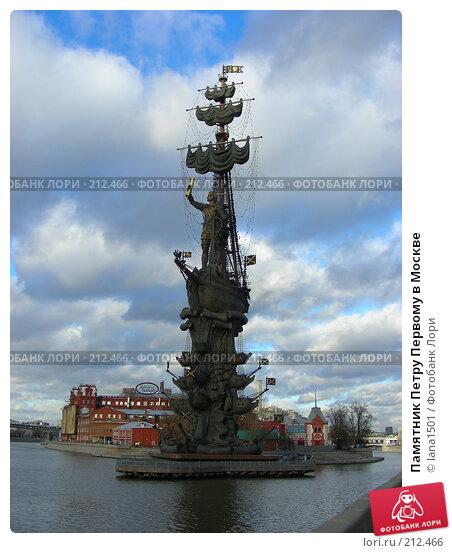 Памятник Петру Первому в Москве, эксклюзивное фото № 212466, снято 26 февраля 2008 г. (c) lana1501 / Фотобанк Лори