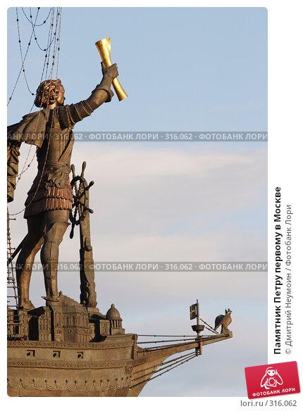 Памятник Петру первому в Москве, эксклюзивное фото № 316062, снято 14 июля 2007 г. (c) Дмитрий Нейман / Фотобанк Лори