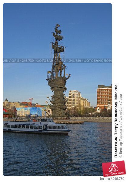 Памятник Петру Великому. Москва, эксклюзивное фото № 246730, снято 9 апреля 2008 г. (c) Виктор Тараканов / Фотобанк Лори