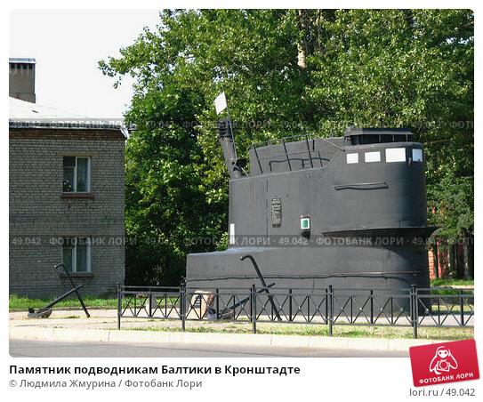 Купить «Памятник подводникам Балтики в Кронштадте», фото № 49042, снято 8 августа 2005 г. (c) Людмила Жмурина / Фотобанк Лори