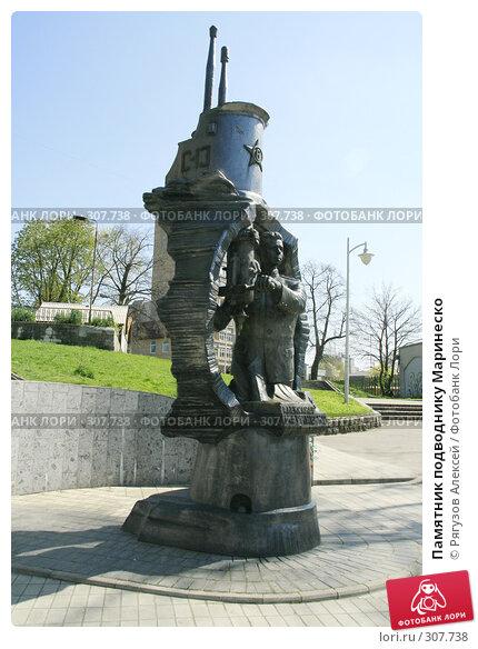 Памятник подводнику Маринеско, фото № 307738, снято 24 апреля 2008 г. (c) Рягузов Алексей / Фотобанк Лори