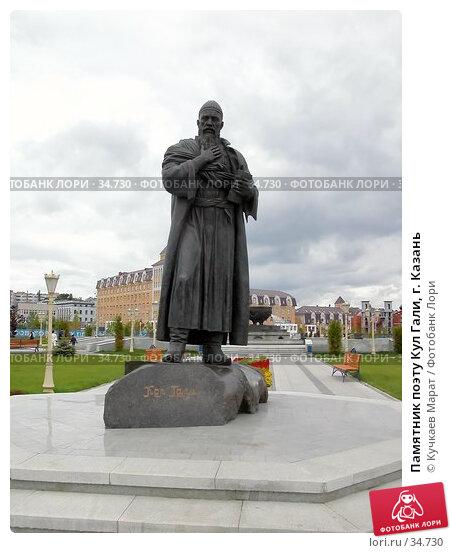 Памятник поэту Кул Гали, г. Казань, фото № 34730, снято 29 июля 2006 г. (c) Кучкаев Марат / Фотобанк Лори
