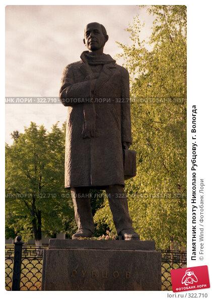 Памятник поэту Николаю Рубцову. г. Вологда, эксклюзивное фото № 322710, снято 27 октября 2016 г. (c) Free Wind / Фотобанк Лори