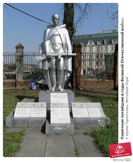 Памятник погибшим в годы Великой Отечественной войны, эксклюзивное фото № 622, снято 19 апреля 2004 г. (c) Ирина Терентьева / Фотобанк Лори