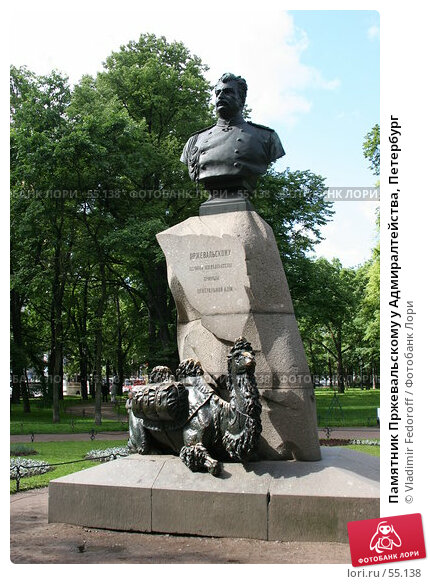Памятник Пржевальскому у Адмиралтейства, Петербург, фото № 55138, снято 22 июня 2007 г. (c) Vladimir Fedoroff / Фотобанк Лори