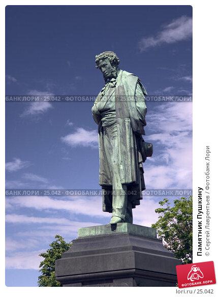 Купить «Памятник Пушкину», фото № 25042, снято 22 апреля 2018 г. (c) Сергей Лаврентьев / Фотобанк Лори