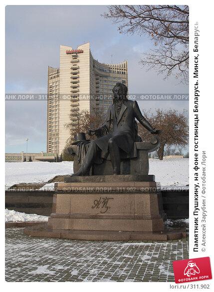 Памятник Пушкину, на фоне гостиницы Беларусь. Минск, Беларусь, фото № 311902, снято 5 ноября 2006 г. (c) Алексей Зарубин / Фотобанк Лори