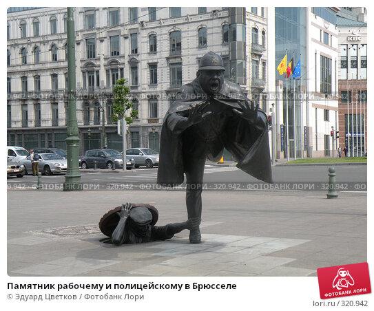 Памятник рабочему и полицейскому в Брюсселе, фото № 320942, снято 23 мая 2008 г. (c) Эдуард Цветков / Фотобанк Лори