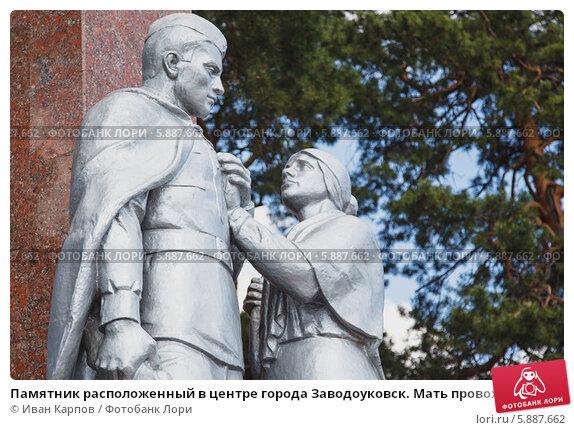 67d05fd320fd Купить «Памятник расположенный в центре города Заводоуковск. Мать провожает  сына на войну»,