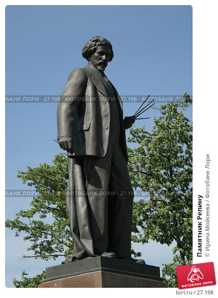 Памятник Репину, эксклюзивное фото № 27198, снято 28 мая 2005 г. (c) Ирина Мойсеева / Фотобанк Лори