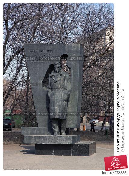 Памятник Рихарду Зорге в Москве, фото № 272858, снято 26 марта 2007 г. (c) Владимир Воякин / Фотобанк Лори