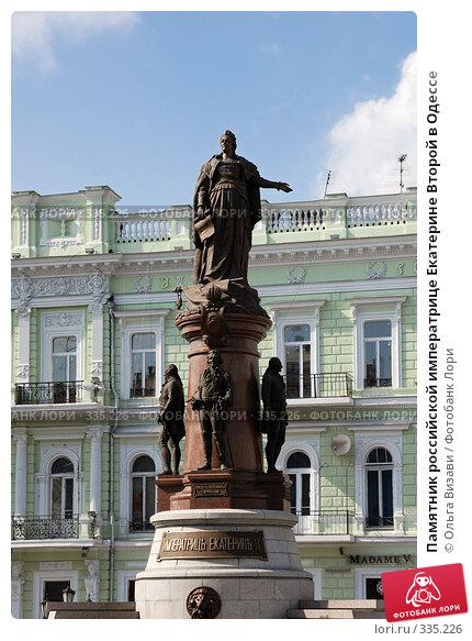 Памятник российской императрице Екатерине Второй в Одессе, эксклюзивное фото № 335226, снято 28 мая 2008 г. (c) Ольга Визави / Фотобанк Лори