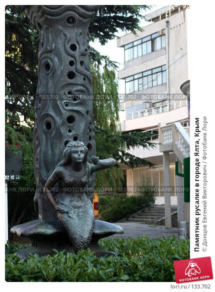 Памятник русалке в городе Ялта, Крым, фото № 133702, снято 8 августа 2007 г. (c) Донцов Евгений Викторович / Фотобанк Лори