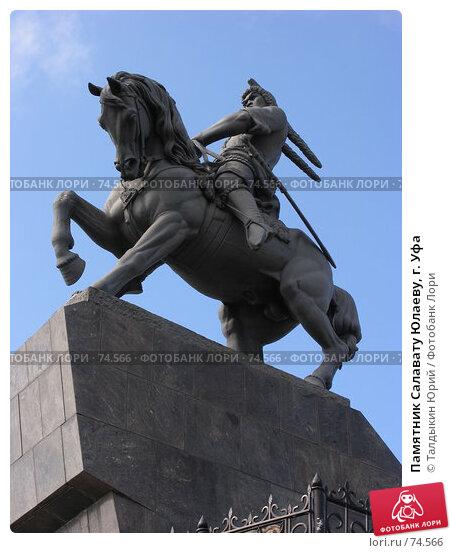 Памятник Салавату Юлаеву, г. Уфа, фото № 74566, снято 14 августа 2007 г. (c) Талдыкин Юрий / Фотобанк Лори