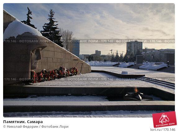 Памятник. Самара, фото № 170146, снято 8 января 2008 г. (c) Николай Федорин / Фотобанк Лори